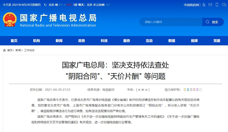 """国家广电总局:坚决支持依法查处""""阴阳合同""""、""""天价片酬""""等问题"""
