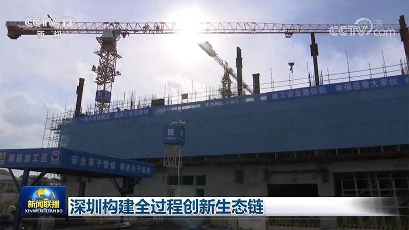 """深圳构建全过程创新生态链 增强自主创新""""硬核""""能力"""