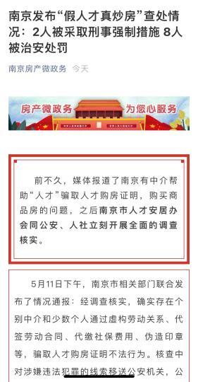 """南京市相關部門通報""""假人才真炒房""""查處:2人被采取刑事強制措施"""