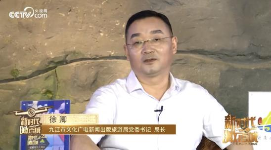 央视网《新时代·瞰百城》走进江西九江