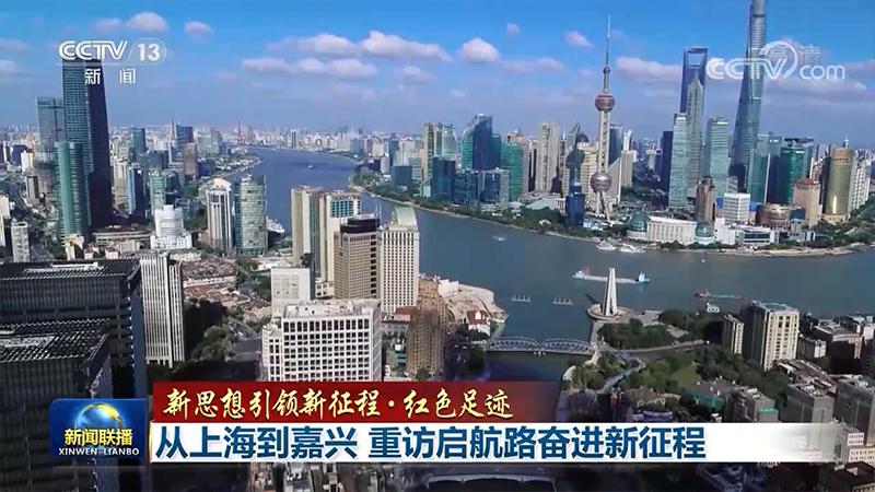【新思想引领新征程·红色足迹】从上海到嘉兴 重访启航路奋进新征程