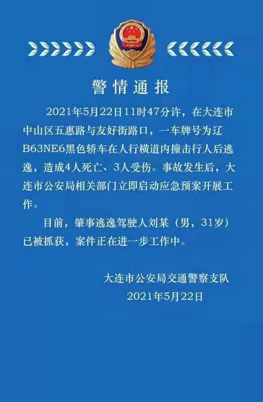 辽宁大连突发一起交通事故 造成4人死亡3人受伤插图(1)