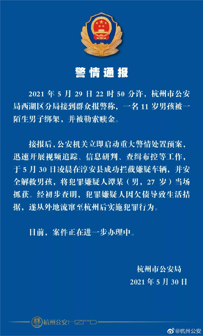 杭州警方:一27岁男子绑架11岁男孩并勒索赎金被抓获插图