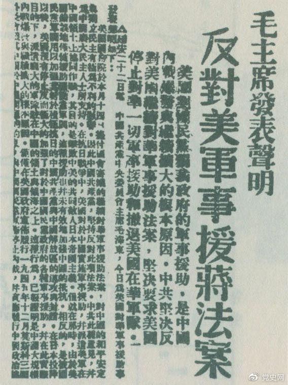 1946年6月22日,毛泽东发表声明,坚决反对美国政府军事援蒋法案,坚决反对美国派军事顾问团来华,坚决要求美国立即停止对华的所谓军事援助,立即撤回在华的美国军队。
