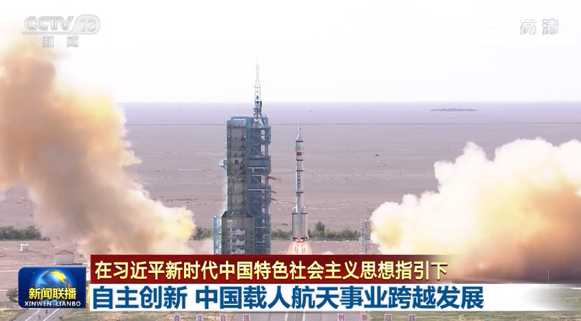 自主創新 中國載人航天事業跨越發展