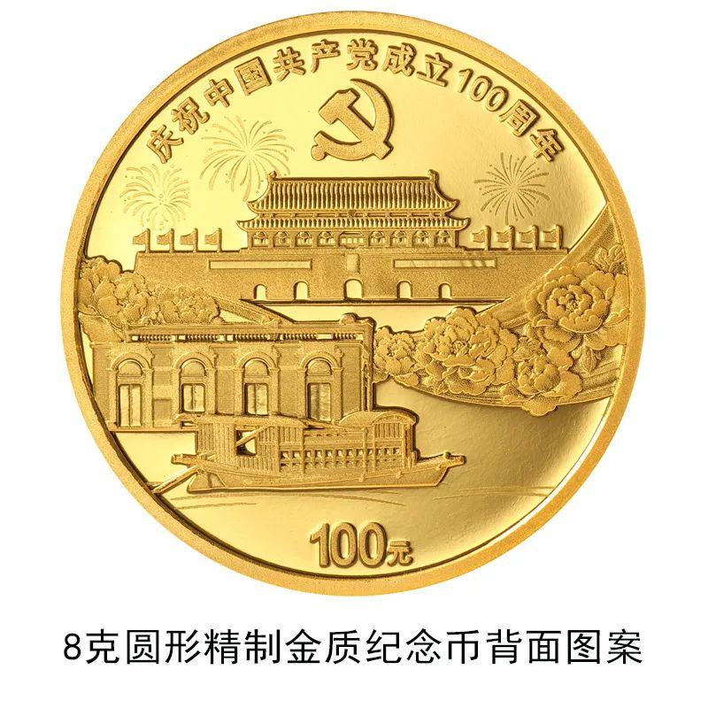 央行将发行中国共产党成立100周年纪念币一套插图3