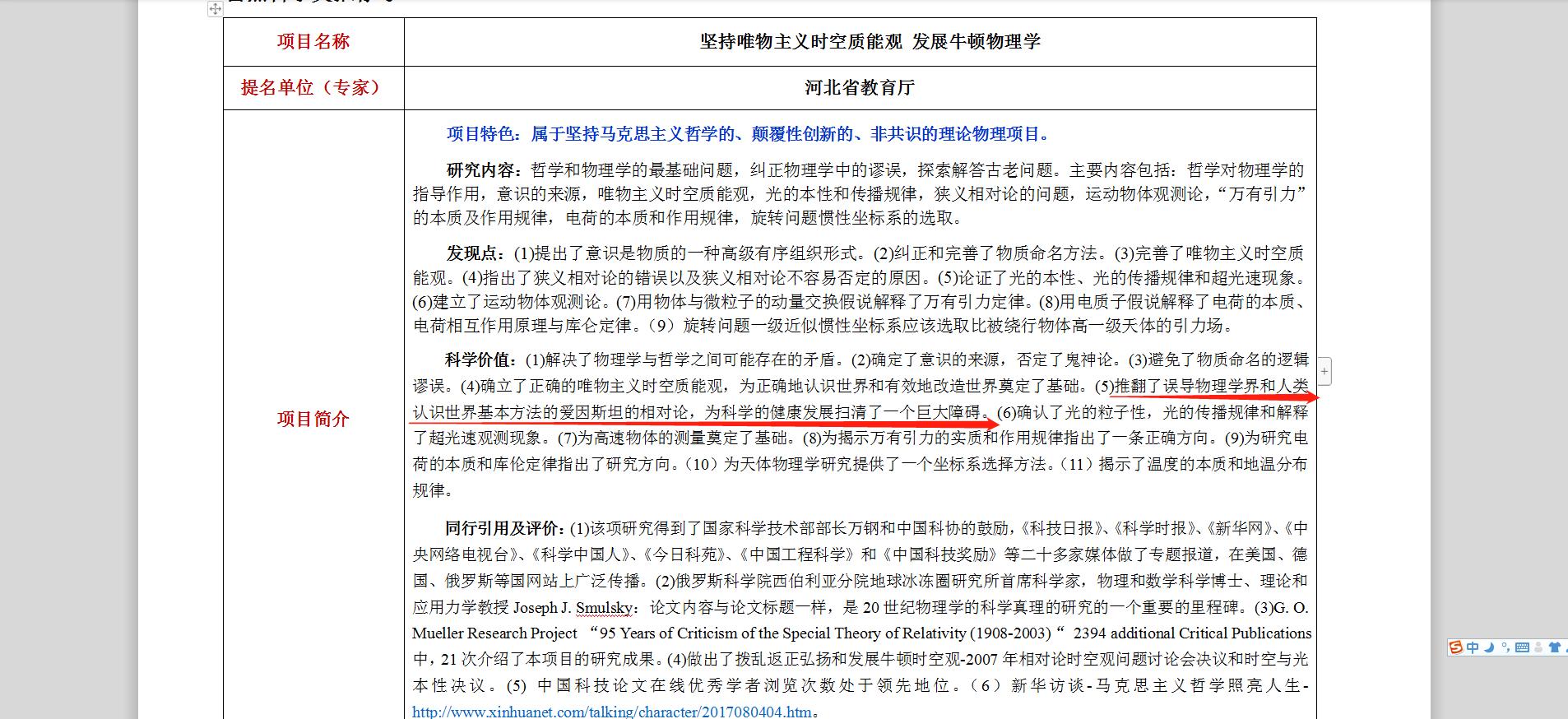 """燕大教授回应""""推翻相对论"""":21年前开始研究 申请立项失败"""