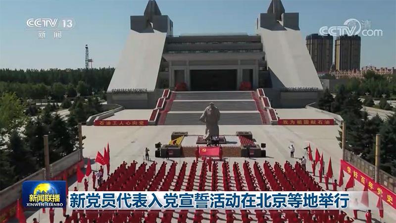 新党员代表入党宣誓活动在北京等地举行插图(4)