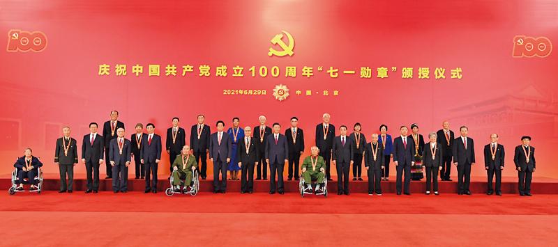 """2021年6月29日,庆祝中国共产党成立100周年""""七一勋章""""颁授仪式在北京人民大会堂金色大厅隆重举行。习近平等领导同志同""""七一勋章""""获得者合影。 新华社记者 谢环驰/摄"""