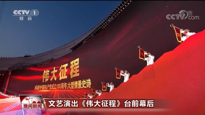 科技与艺术完美结合 揭秘文艺演出《伟大征程》台前幕后