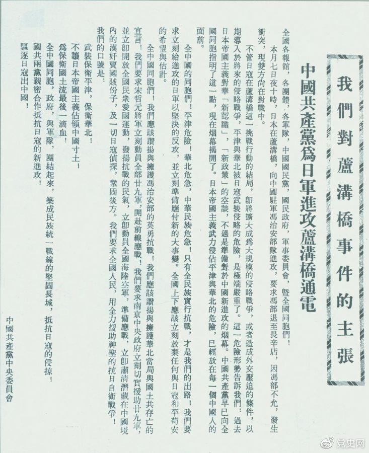 1937年7月8日,中共中央向全国发出《中国共产党为日军进攻卢沟桥通电》,号召全国同胞奋起抗战。