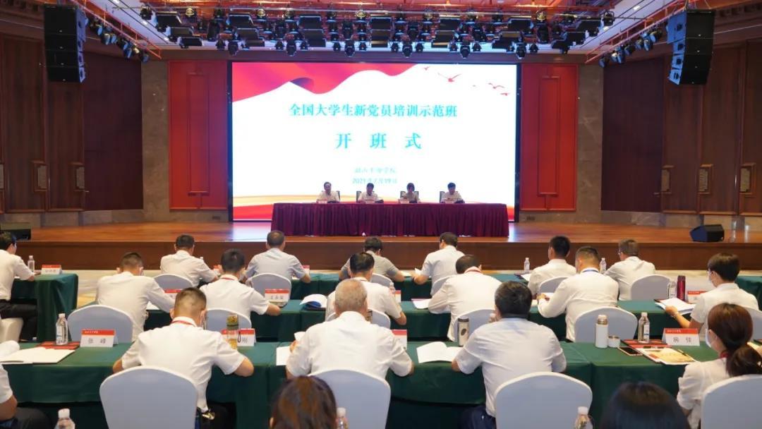 全国大学生新党员培训示范班在韶山干部学院开班。