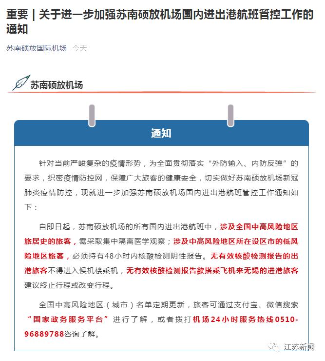 苏南硕放机场:无有效核酸检测报告不得乘机