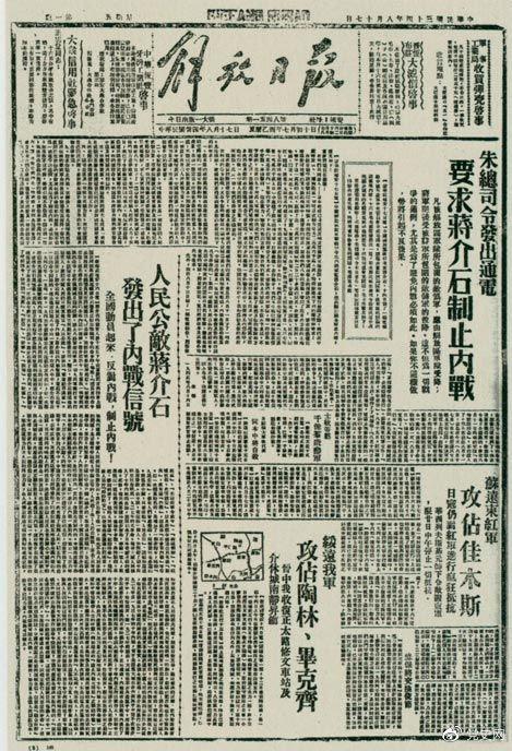【�h史百年・天天�x】8月16日