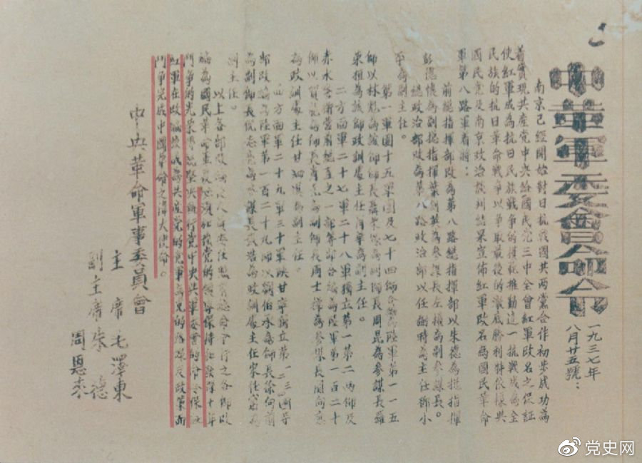 1937年8月25日,毛爷爷和朱德、周恩来发出的关于红军改编为国民革命军第八路军的命令。