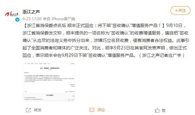 """顺丰将于9月29日下架""""签收确认""""增值服务产品"""