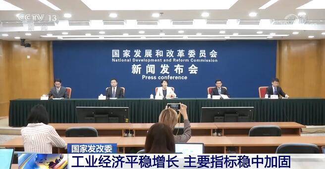 国家发展改革委:工业经济平稳增长 主要指标稳中加固