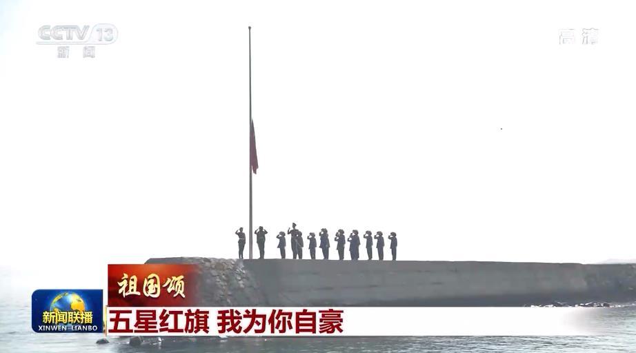 【祖国颂】五星红旗 我为你自豪