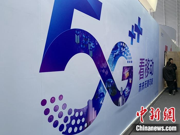 資料圖:中國移動展臺。<a target='_blank' href='http://big5.ycwb.com/site/cht/www.chinanews.com/'  width=